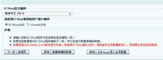 安装与升级——ecshop安装与升级-中国互联