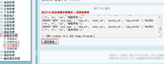 模板管理-模板选择,选择ecshop开发中心正版授权模板