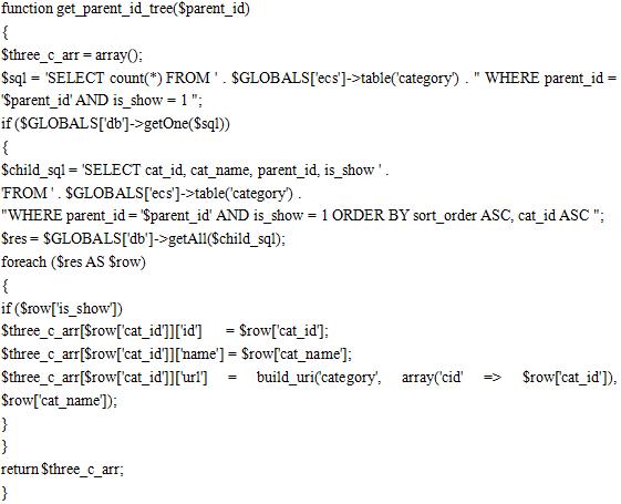 ecshop二次开发——首页调用指定分类下子分类方法