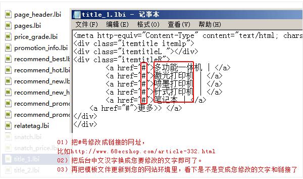 ecshop模板修改教程-中国互联