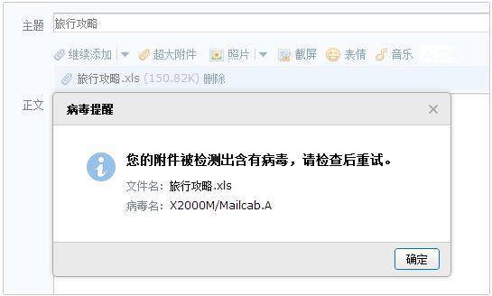 腾讯企业邮箱病毒提醒