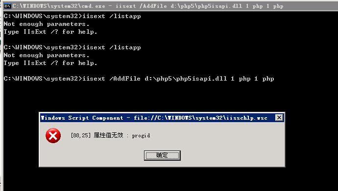 iisschlp.wsc [88,25] 属性值无效 : progid