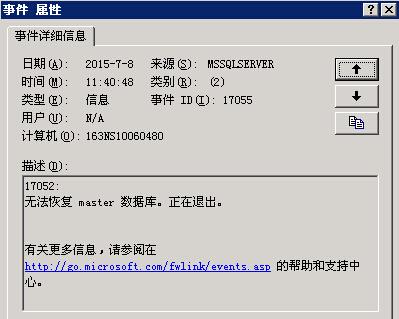 无法恢复 master 数据库。正在退出。
