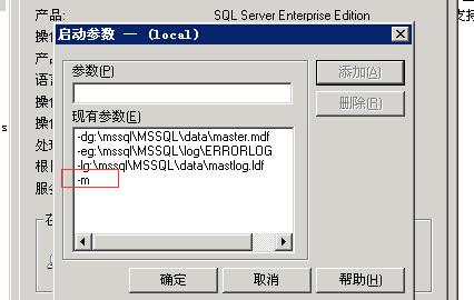 还原master数据库,进入单用户模式的方法