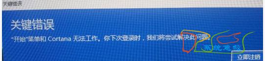 开始菜单和Cortana无法工作